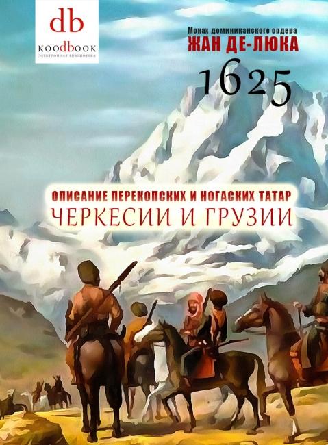 ЖАН ДЕ-ЛЮКА Описание Перекопских и Ногайских, Черкессии и Грузии