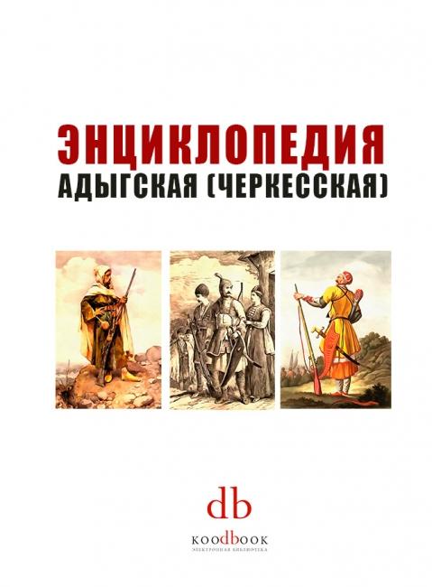 Черкесская энциклопедия
