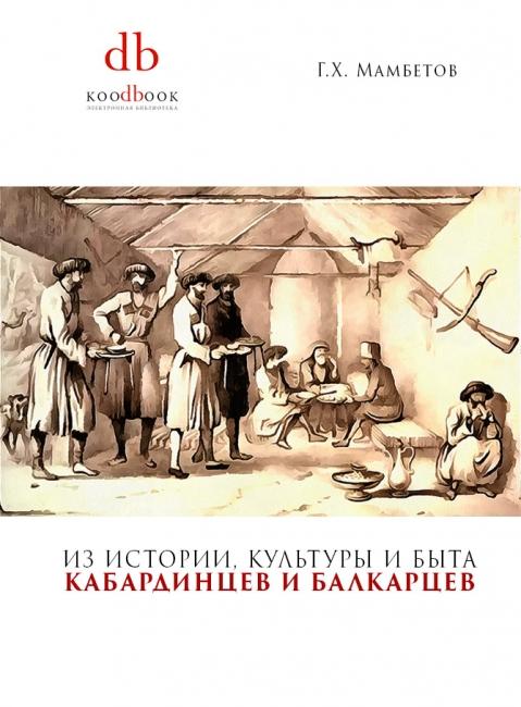 Мамбетов Г.Х. Из истории, культуры и быта кабардинцев и балкарцев