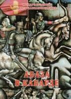 Абаза в Кабарде: Документы, материалы, исследования
