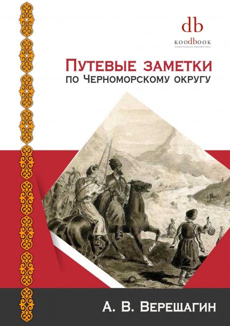 А. В. Верещагин: Путевые заметки по Черноморскому округу