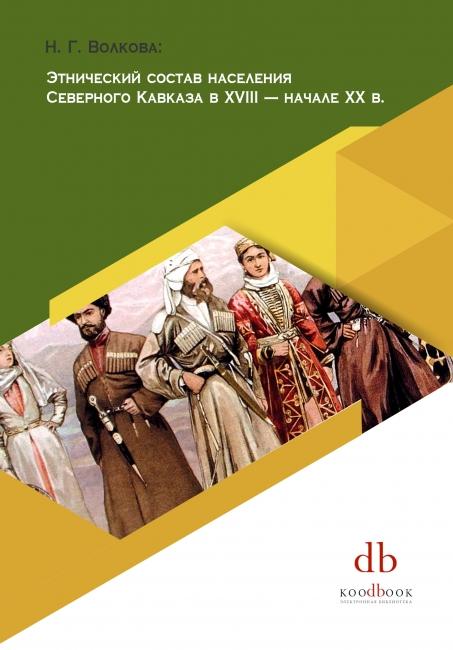 Н. Г. Волкова: Этнический состав населения Северного Кавказа в XVIII — начале XX в.