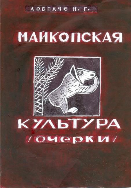 Ловпаче Н. Майкопская культура (очерк)