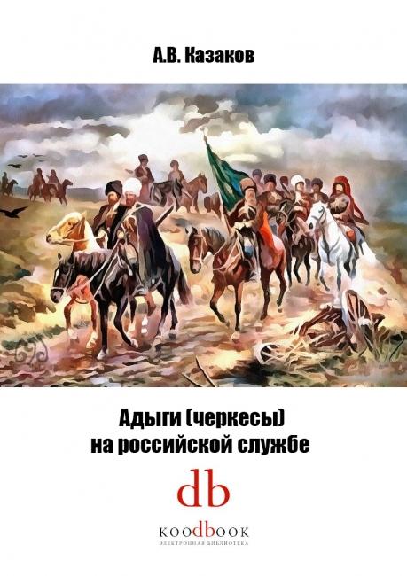 А.В. Казаков Адыги(черкесы) на российской службе