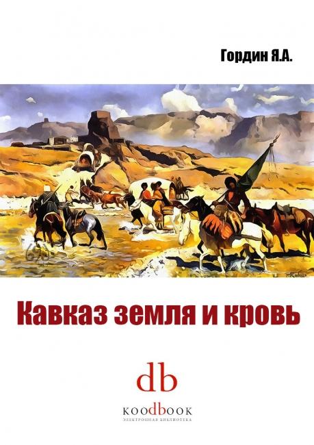 Гордин Я.А. Кавказ земля и кровь (2000)