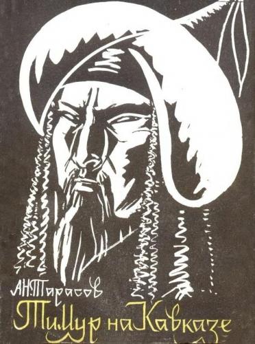 Тимур на Кавказе.