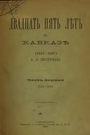 Зиссерман А.Л. Двадцать пять лет на Кавказе (1842-1867). Часть 1. 1842-1851 (1879)