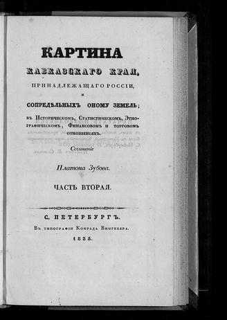 Зубов П.П. Картина Кавказского края (1835)