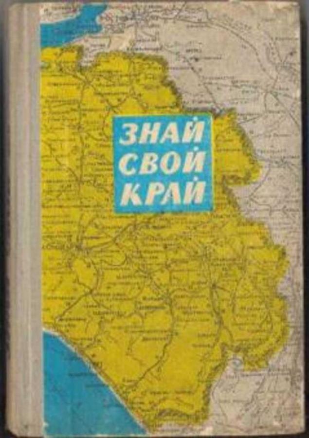 Знай свой край. Словарь географических названий Краснодарского края (1974)