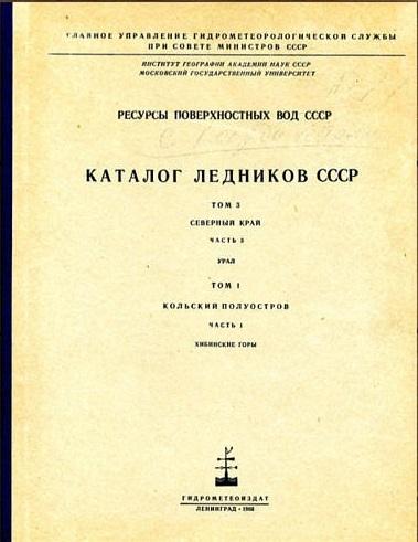Каталог ледников СССР. Том 8-9 (1977)