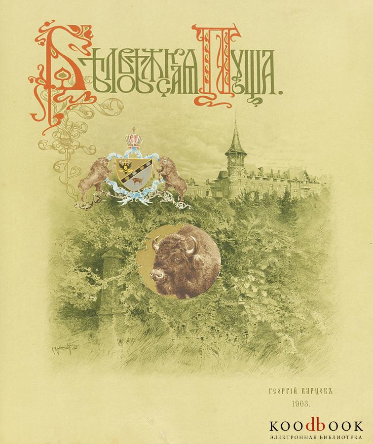 Карцов Г. Беловежская Пуща. Ее исторический очерк и высочайшие охоты в Пуще (1903)