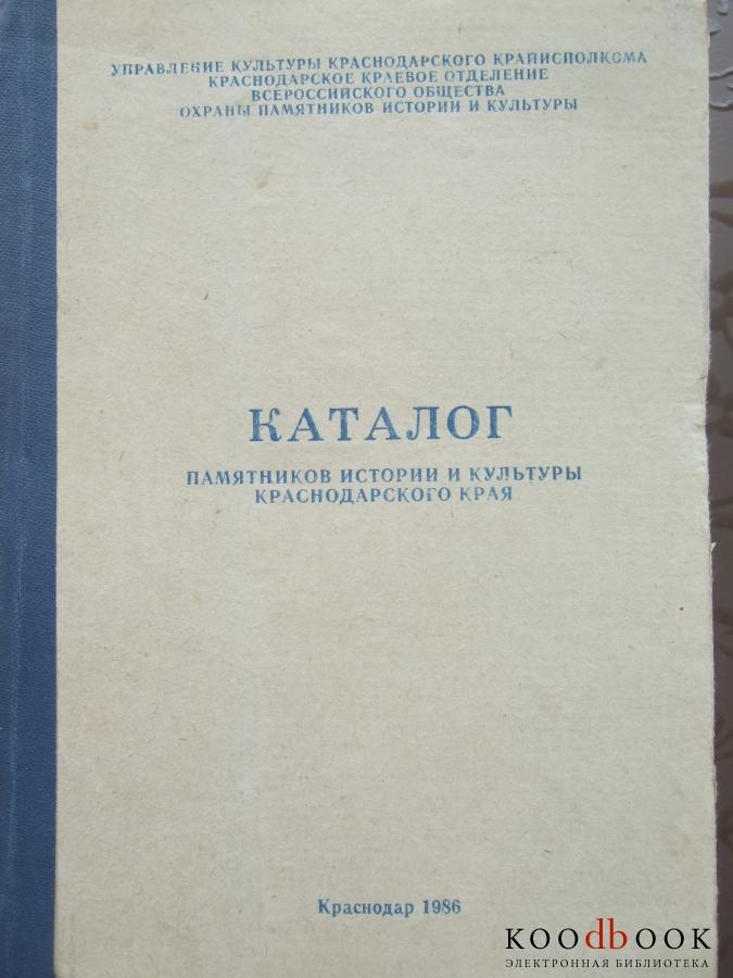 Каталог памятников истории и культуры Краснодарского края (1986)