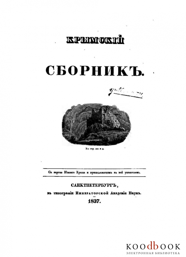 Кеппен П. О древностях южного берега Крыма и гор Таврических (1837)