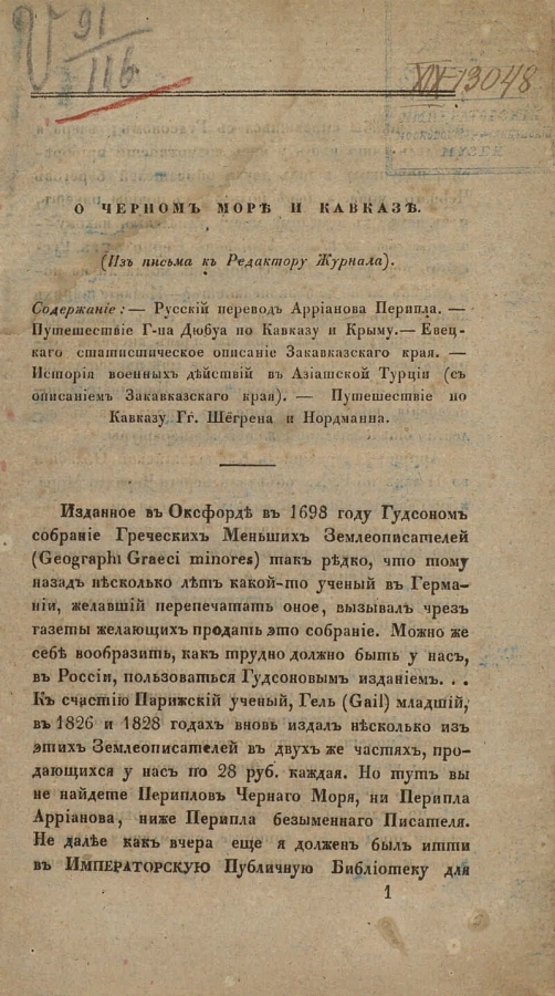 Кеппен П. И. О Чёрном море и Кавказе (1836)