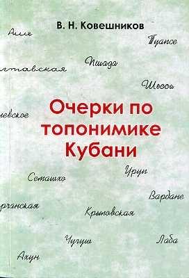 Ковешников В. Н. Закубанские реки (1995)