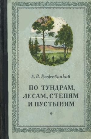 Кожевников А. В. По тундрам, степям, лесам и пустыням (1955)