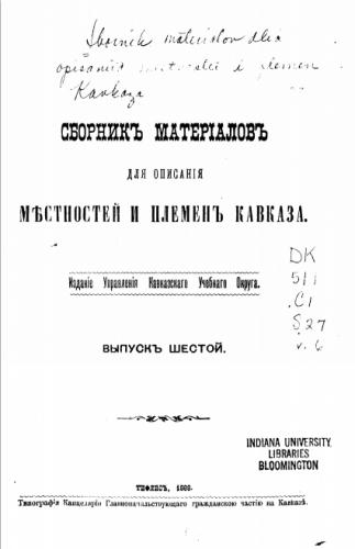 Кобеляцкий Вл. Станица Самурская (Сборник материалов для описания местностей и племен Кавказа, 1888, т. 6)