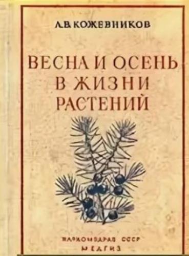 Кожевников А. В. Весна и осень в жизни растений (1950)