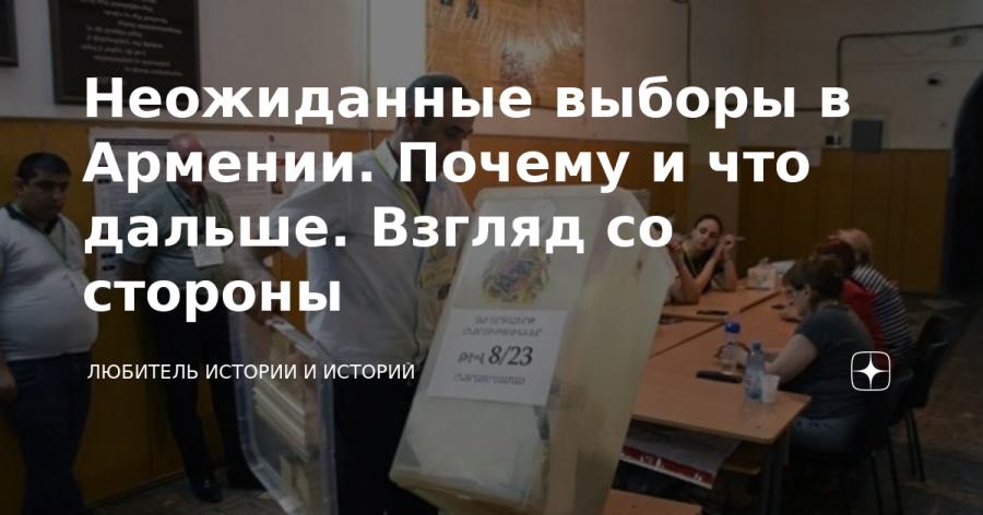 Неожиданные выборы в Армении. Почему и что дальше. Взгляд со стороны