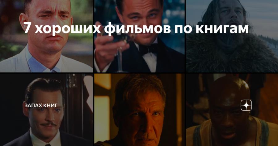 7 хороших фильмов по книгам